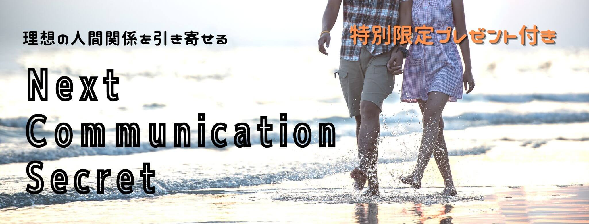 NextCommunicationSecret ネクストコミュニケーションシークレット