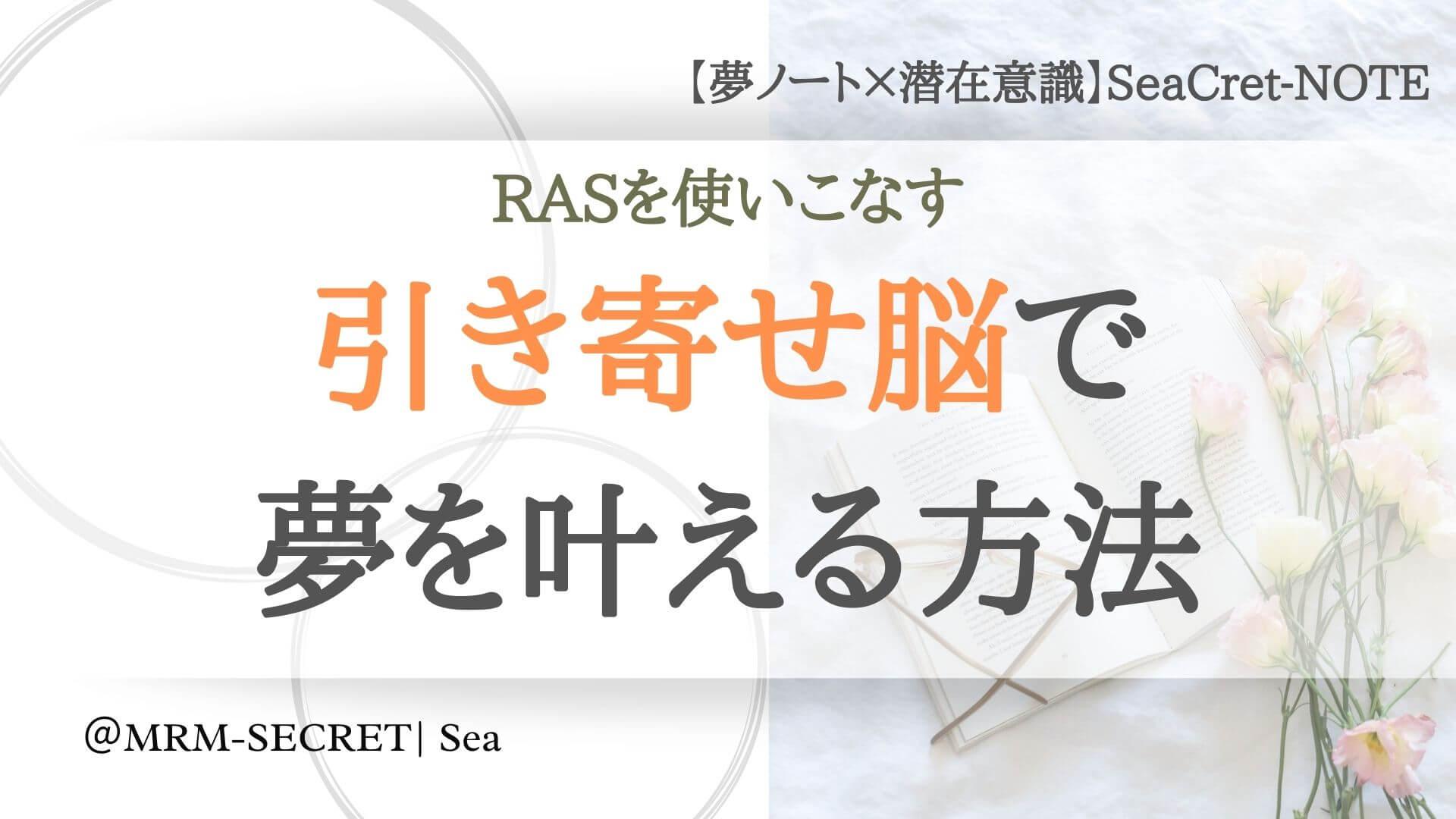 RAS(網様体賦活系)|引き寄せ脳で夢を叶える方法